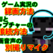YouTubeのゲーム実況動画 WiiUとキャプチャーの接続方法