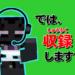 ゲーム実況動画を収録・録画します!人気の出るWiiU動画の撮り方